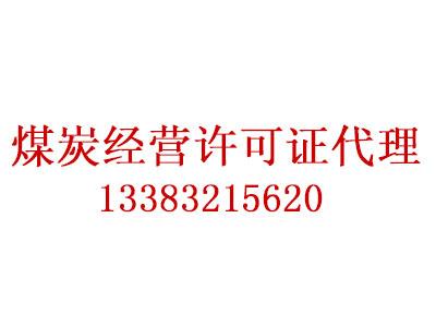 石家庄代办资质公司