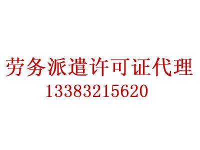 【图文】河北资质代办提高通过率_河北资质代办公司尽职尽责
