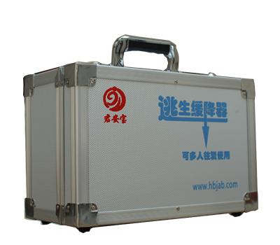 救生缓降器铝包装