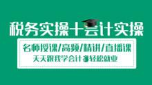 历史培训课程体系【2020】零基础入门班