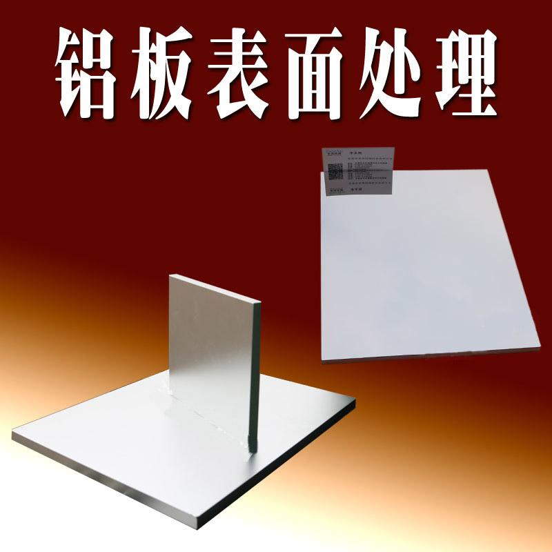 铝板双面抛光镜面加工