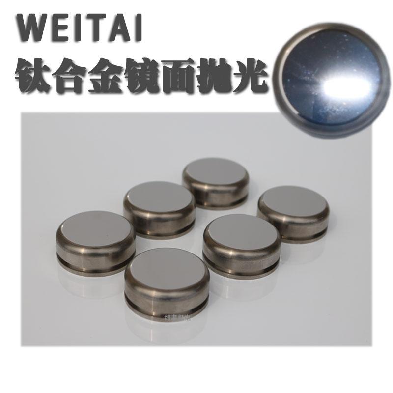厂家承接钛合金双平面研磨减薄镜面抛光加工