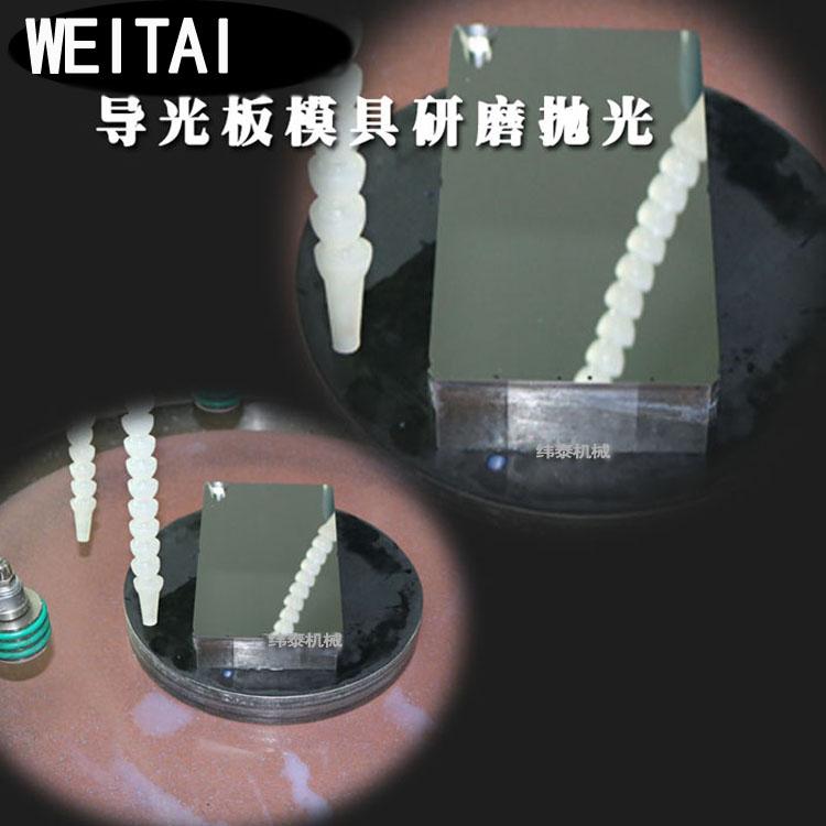 导光板模具研磨抛光加工