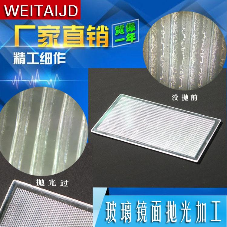 玻璃表面光洁度加工