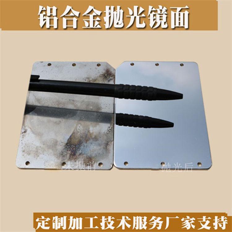 5052铝合金压铸件镜面抛光加工