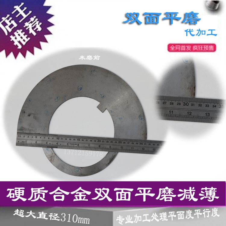 硬质合金钨钢刀具刀片双面平磨减薄加工