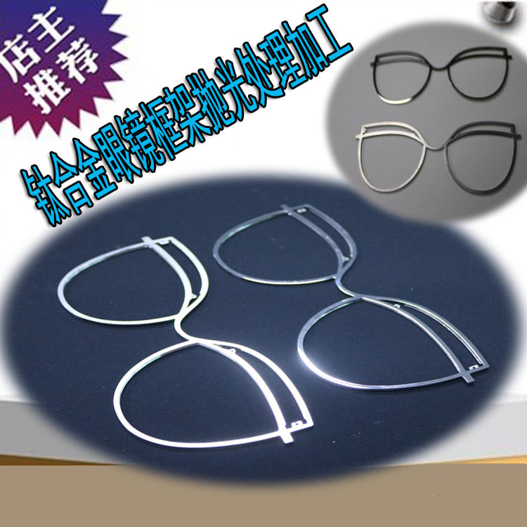 镁铝钛合金眼镜框架表面抛光加工
