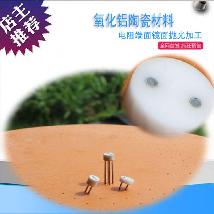 氧化铝电阻端面磨平镜面抛光加工