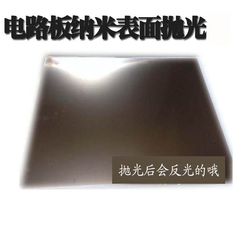 电路板纳米表面处理加工
