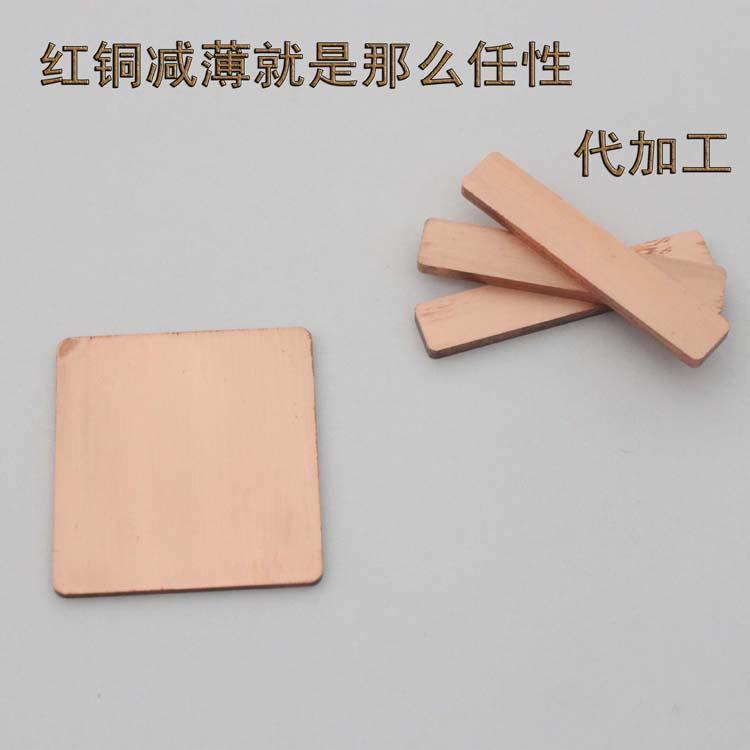 红铜、黄铜厚度研磨减薄代加工