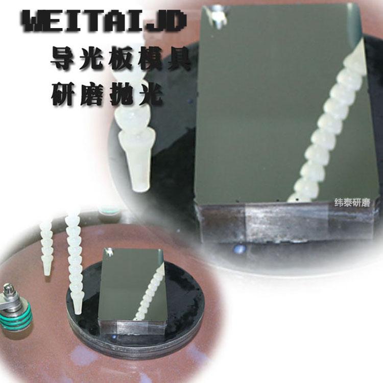 导光板模具研磨抛光代加工