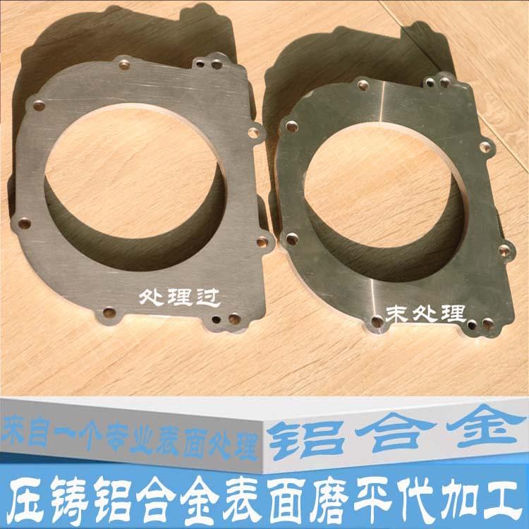 压铸铝合金表面磨平加工