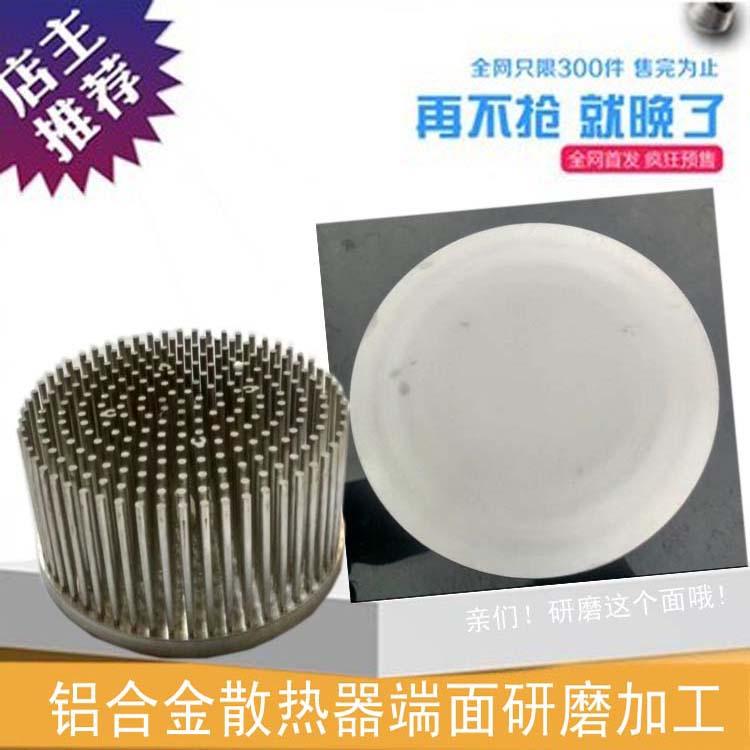 铝合金散热器端面研磨加工 铝合金单面镜面抛光加工