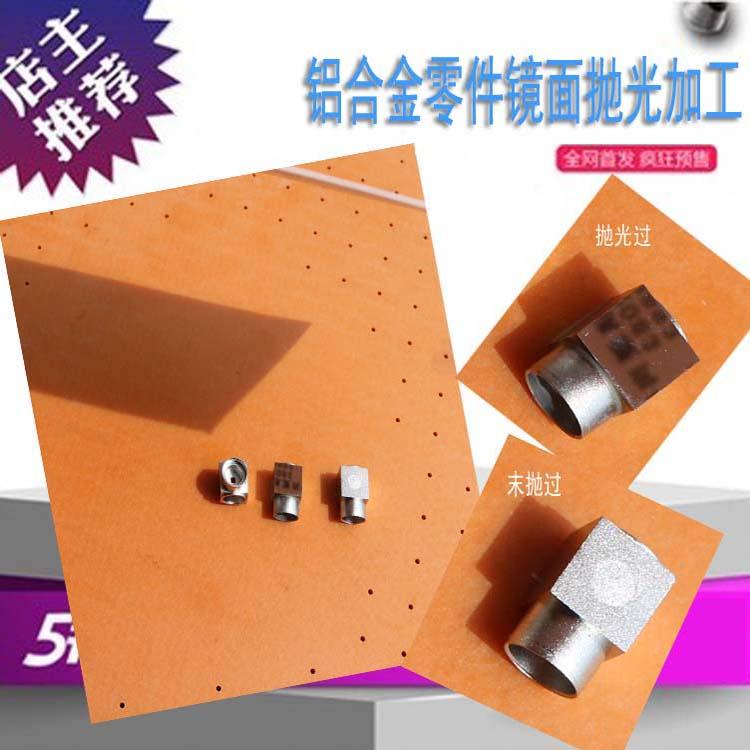 5052铝合金机器零配件镜面抛光加工