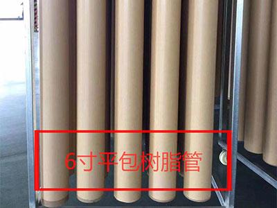 6寸平包树脂管厂家