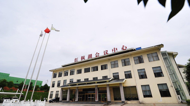 红枫湖会议中心