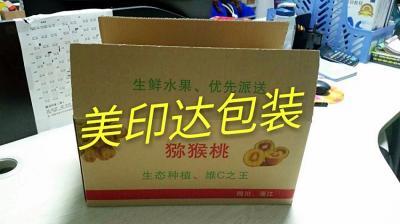 成都水果包装箱