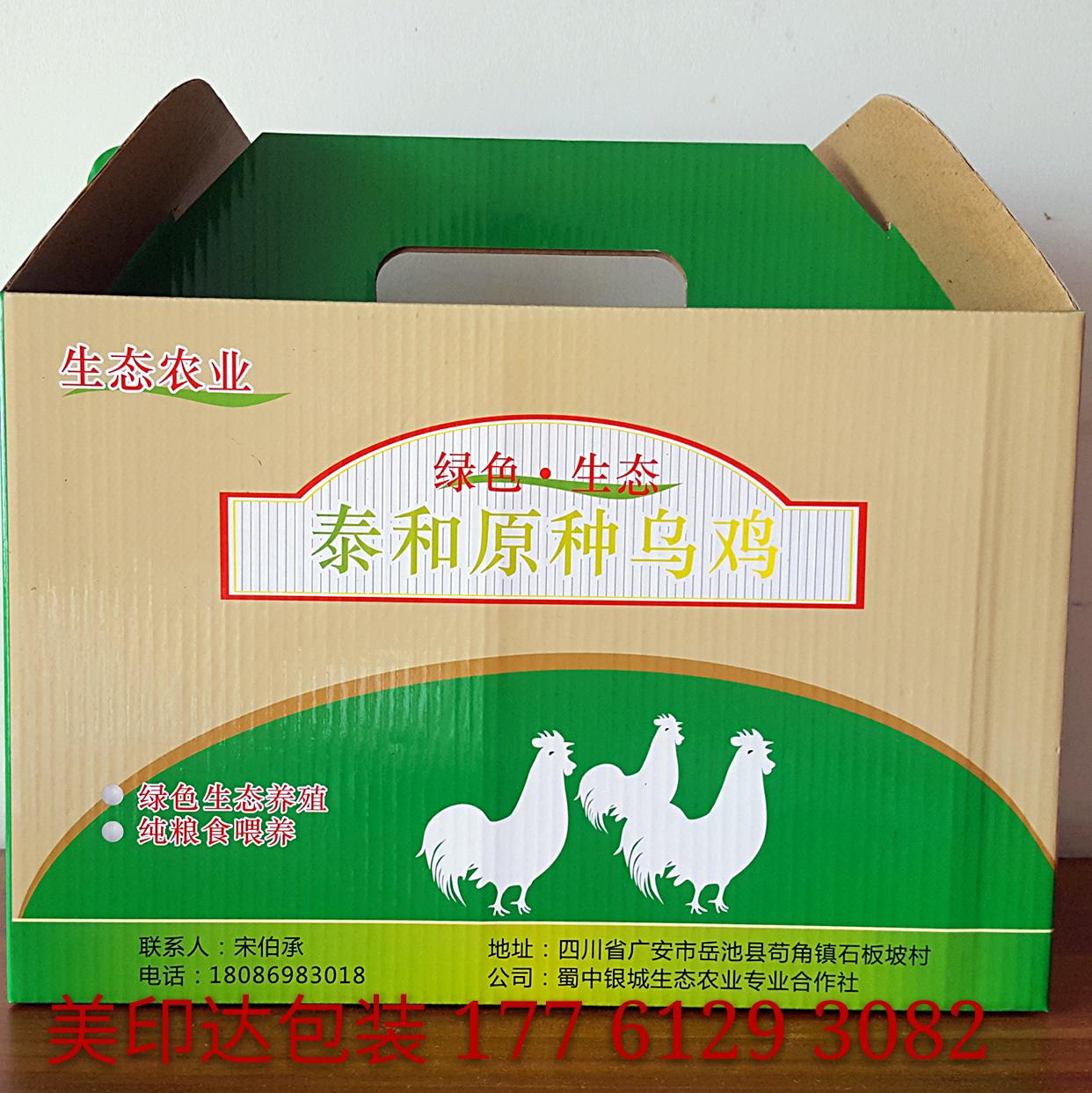 成都水果包裝盒定製