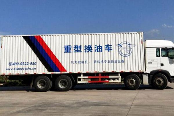 重型多功能換油車