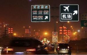 交通发光道路牌