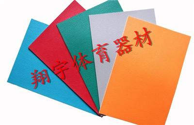 PVC运动地胶生产厂家