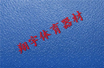 新葡亰平台游戏网址(www.2492777.com)运动塑胶地板