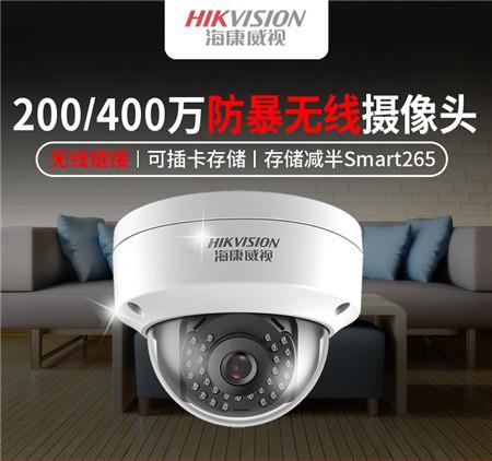 海康威視監控攝像機半球