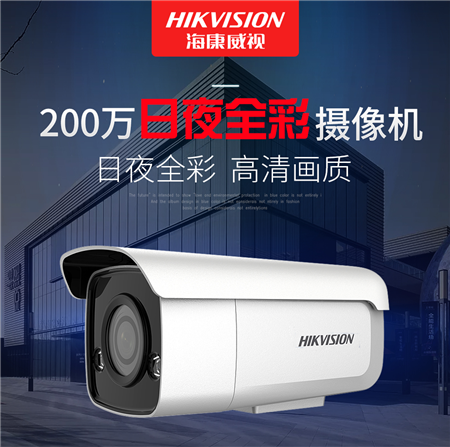 海康威視全彩監控攝像機