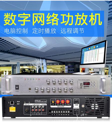 IP网络定压功放机