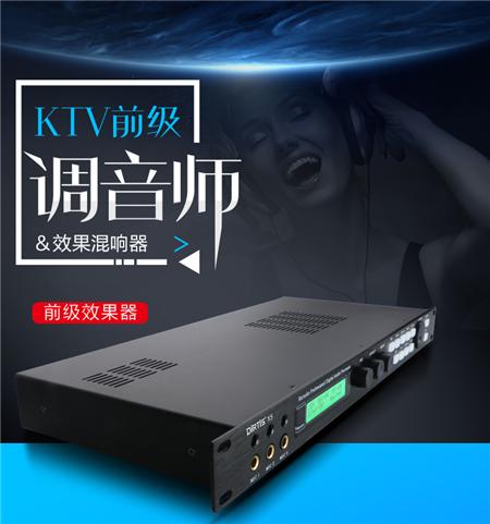 数字KTV前级效果器