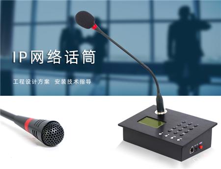 網絡數字廣播話筒遠程工作尋呼站
