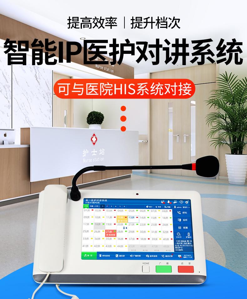 医院智能语音医护对讲系统