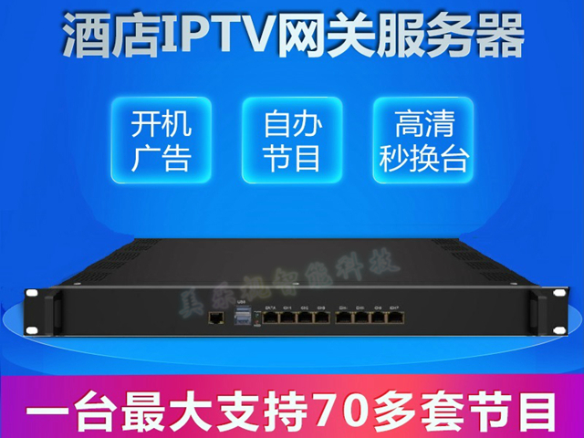 IPTV网关直播服务器