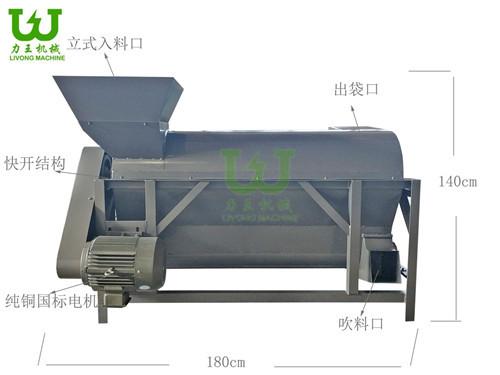 LWFC-600型菌袋分离机