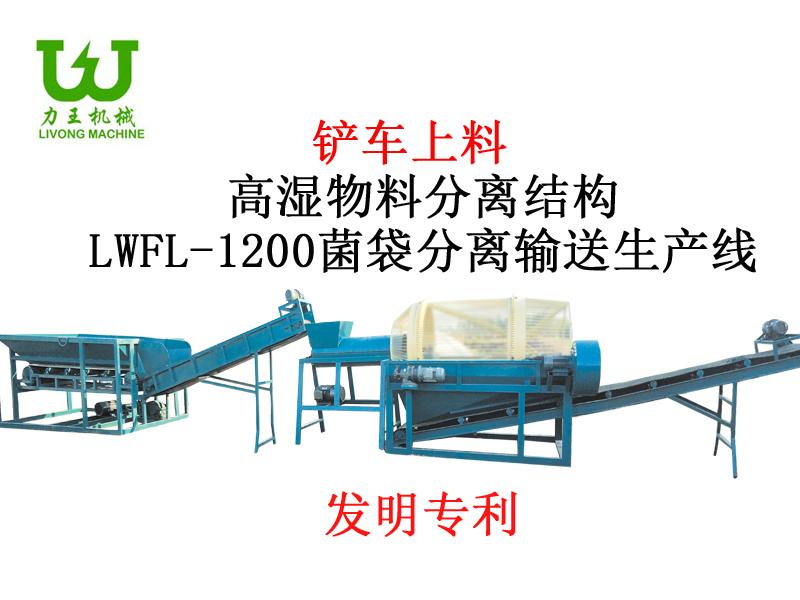 LWFL-1200铲车上料菌袋分离生产线