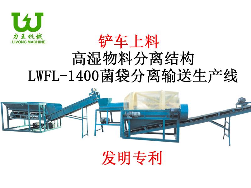 LWFL-1400���茶溅涓�����绂绘�虹��浜х�? width=