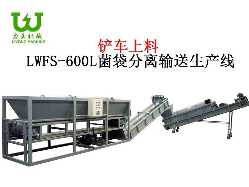 LWFS-600L铲车上料菌袋分离生产线