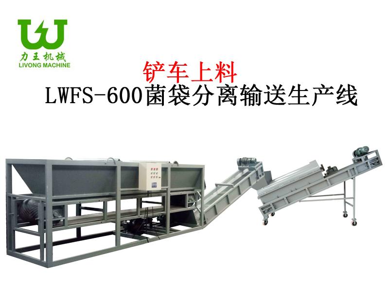 LWFS-600铲车上料菌袋分离生产线