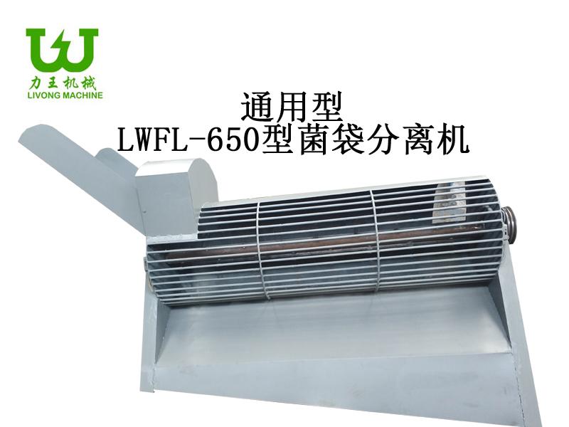 LWFL-650通用型菌袋分离机