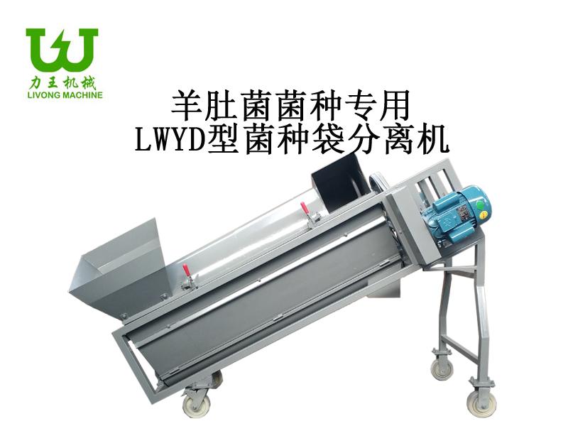 LWYD羊肚菌菌种专用脱袋机分离机