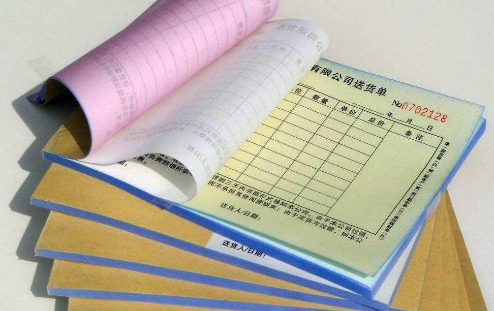 贵州出货单印刷