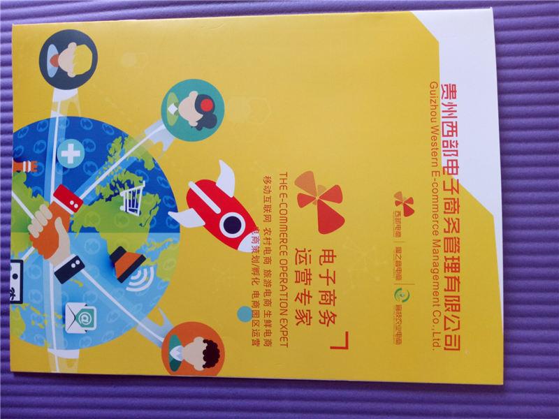 贵州贵阳画册印刷设计
