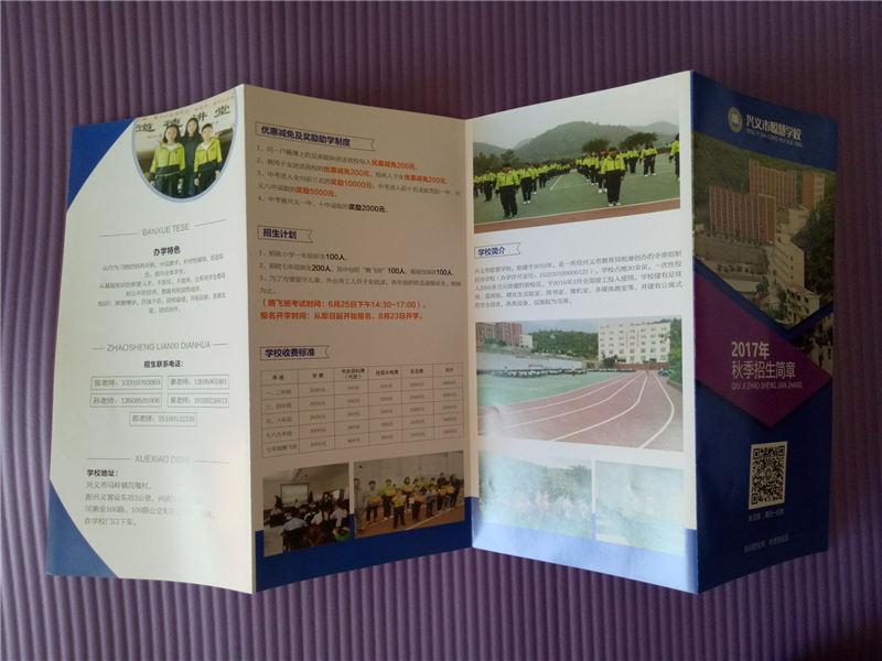 六盘水贵州宣传折页印刷