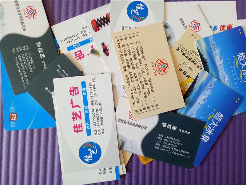 都匀贵州名片印刷