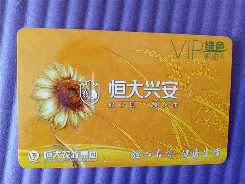都匀PVC卡片设计
