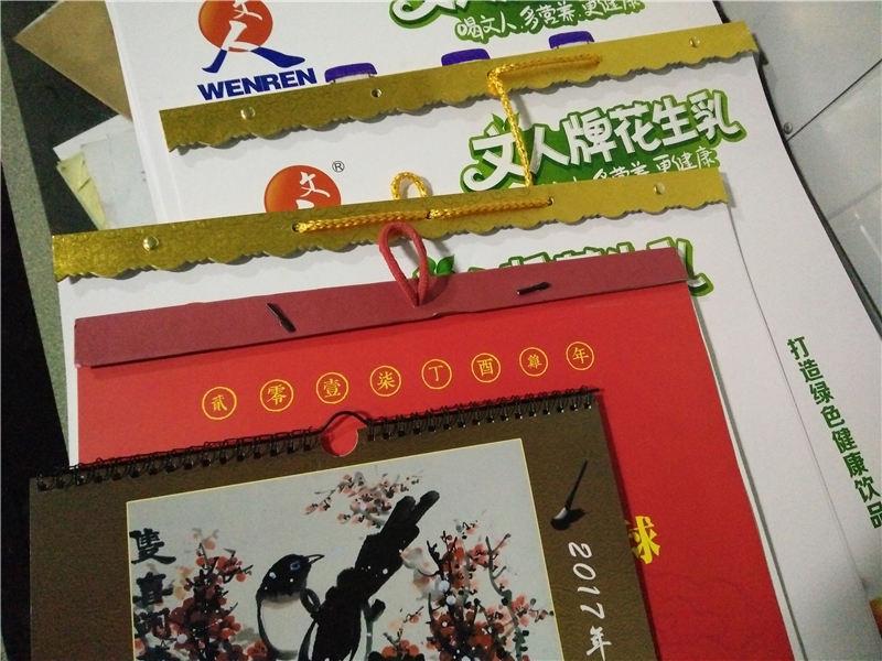 贵阳日历印刷