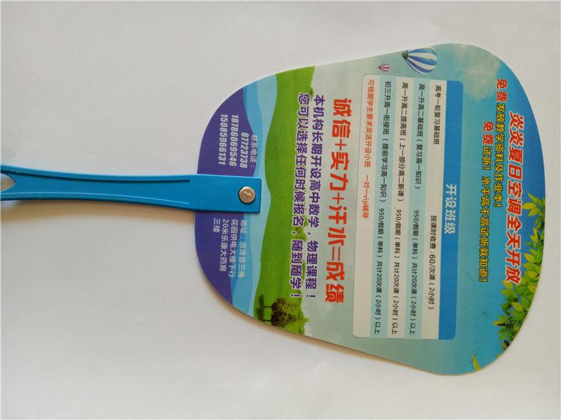 六盘水贵阳广告扇印刷