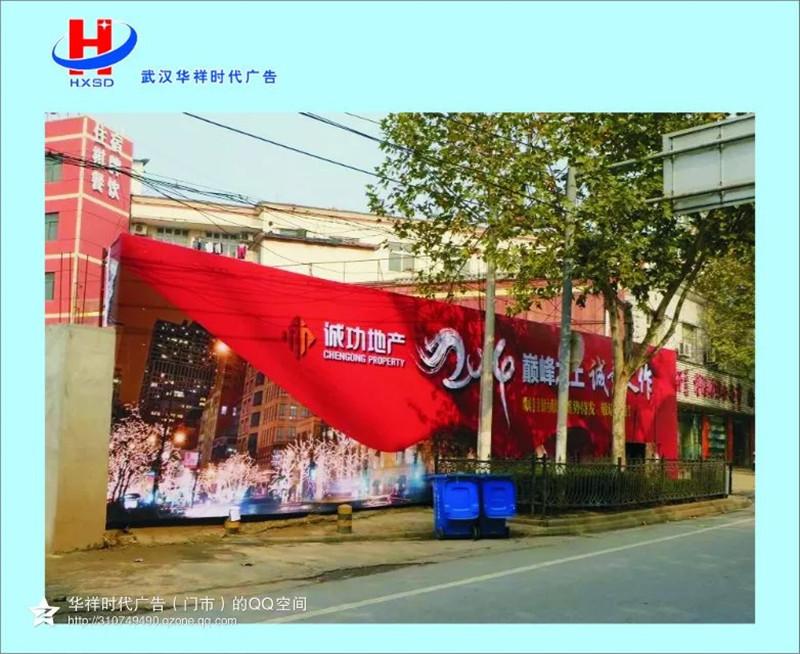 武汉户外广告牌喷绘