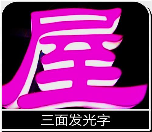 武汉三面发光字