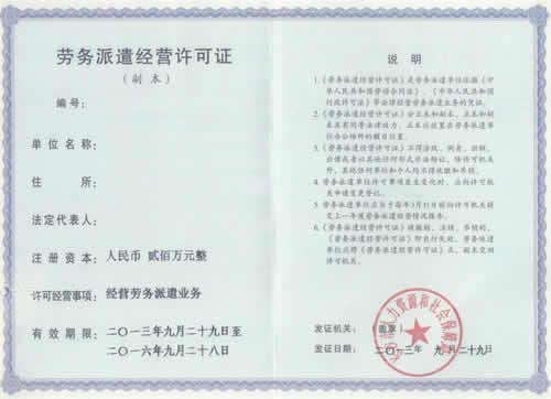 劳务派遣许可证代办